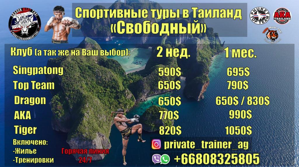 спортивные туры в таиланд, остров пхукет, муай тай, тайский бокс, тренировки в таиланде