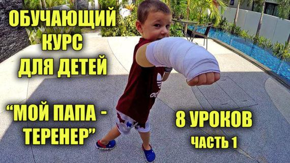 тренировка-детей-обучающий-курс-как-поставить-удар-бокс-5-6-лет-развитие-детей-дома-самому