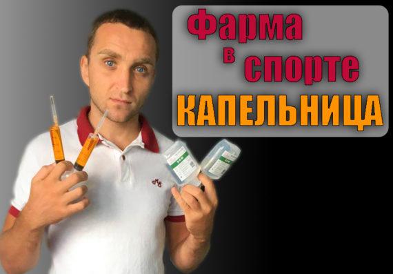 капельница-фарма-в-спорте-что-уколоть-фармакология-аптека-1